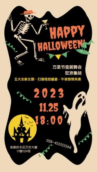 黑色复古万圣节狂欢派对海报设计模板素材