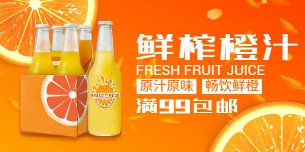 鲜榨橙汁促销包邮活动淘宝banner设计模板素材