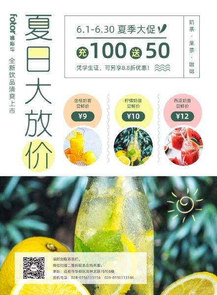 綠色小清新飲品店上新海報設計模板素材