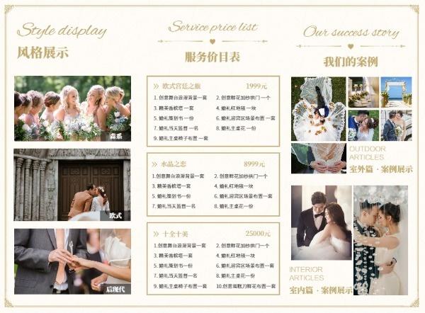婚庆公司策划三折页设计模板素材