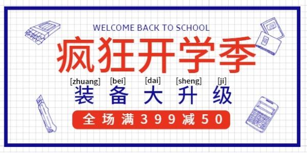 开学季文具促销淘宝banner设计模板素材