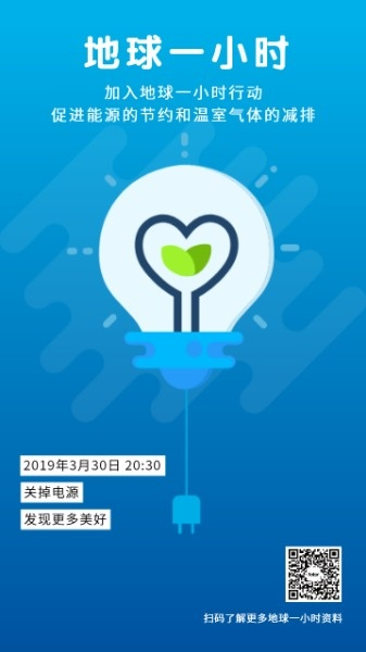 蓝色地球一小时环保公益活动海报设计模板素材