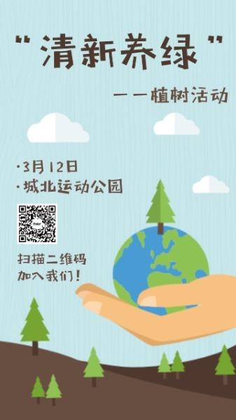 植樹節環保公益活動海報設計模板素材
