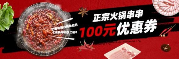 火锅串串美食餐饮新店促销优惠券设计模板素材