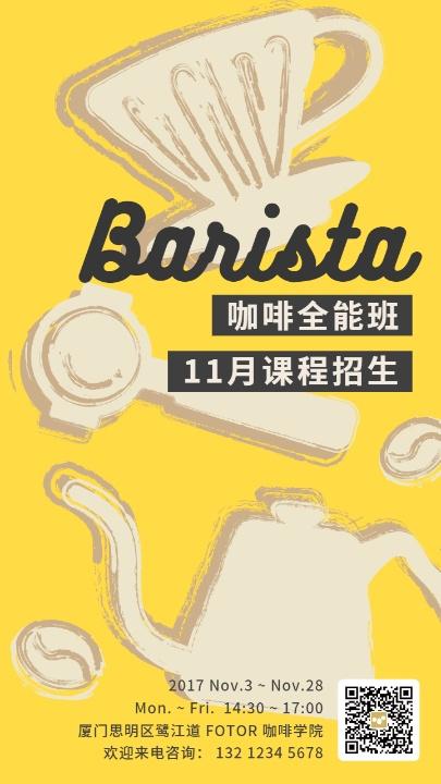 黄色咖啡培训班推广海报设计模板素材