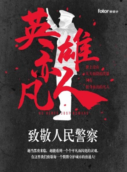 致敬表彰疫情防疫武汉英雄人民警察致敬书法简约黑色海报设计模板素材