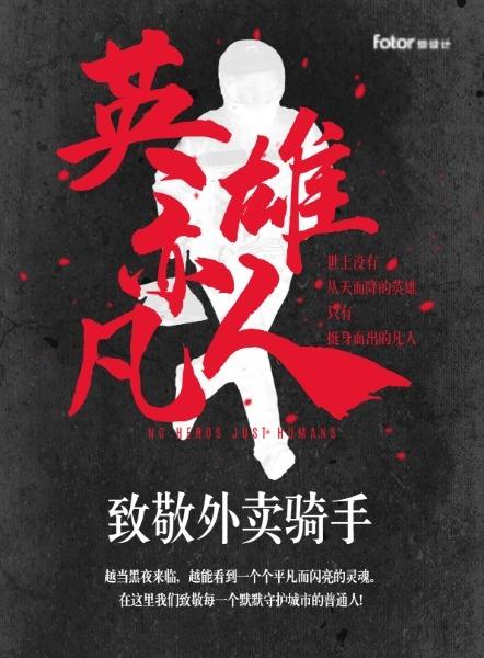 致敬表彰疫情防疫武汉英雄外卖骑手致敬书法简约黑色海报设计模板素材