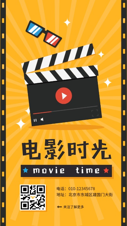 電影假期時光海報設計模板素材