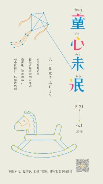 童心未泯风筝木马六一儿童节海报设计模板素材