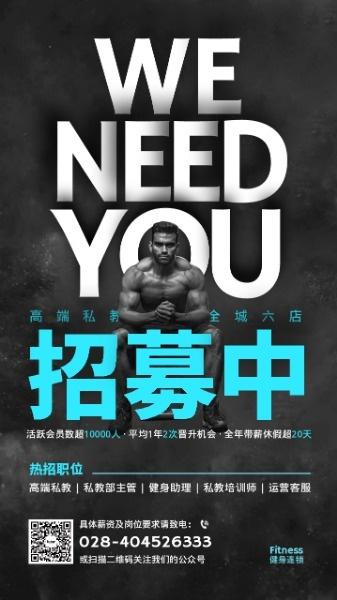 黑色商务健身房招募海报设计模板素材
