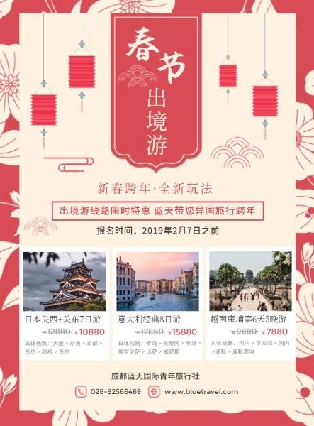 春节国外旅游出境游海报设计模板素材