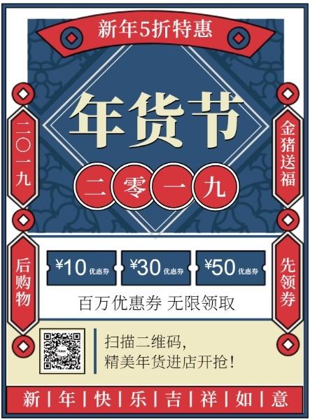 新春年货节领取优惠券海报设计模板素材