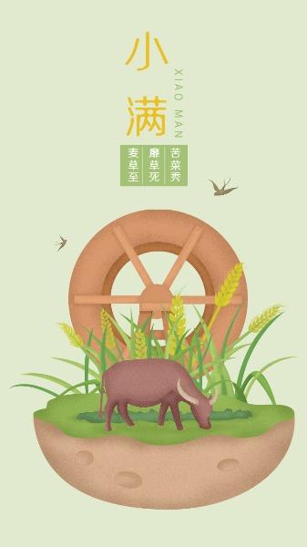 二十四节气小满农田海报设计模板素材