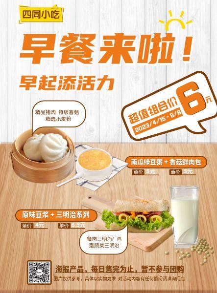 小吃早餐海报海报设计模板素材