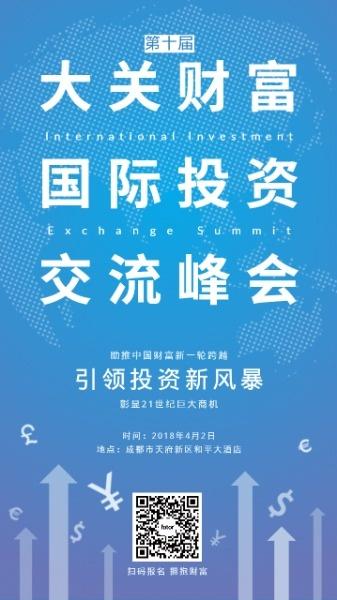 投资理财交流峰会海报设计模板素材