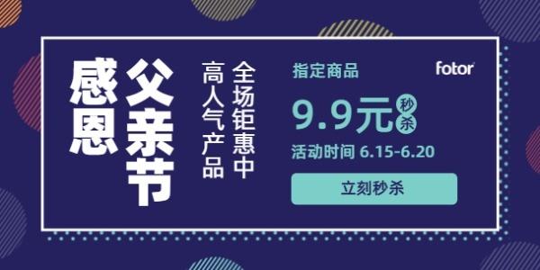 紫色简约父亲节促销秒杀活动淘宝banner