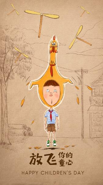六一儿童节快乐海报设计模板素材