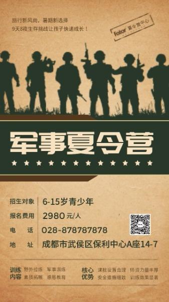 黄色复古军事训练营夏季招生海报设计模板素材