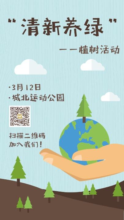 植树节环保公益活动海报设计模板素材