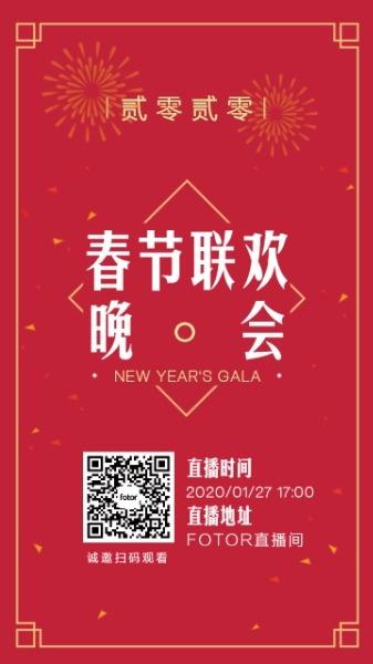春节联欢晚会邀请函设计模板素材