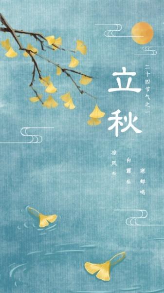 節氣立秋銀杏落葉海報設計模板素材