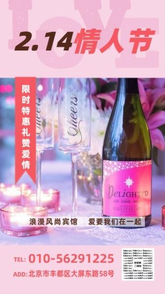 情人节七夕节爱情酒店浪漫促销活动优惠海报设计模板素材