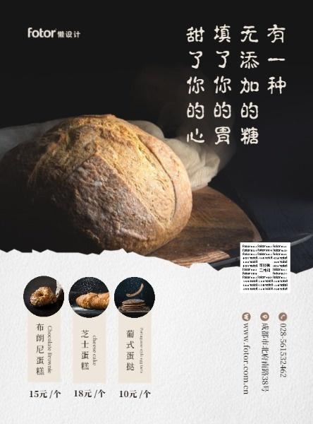 烘焙蛋糕面包新店宣传文艺DM宣传单设计模板素材