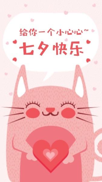七夕快乐海报设计模板素材