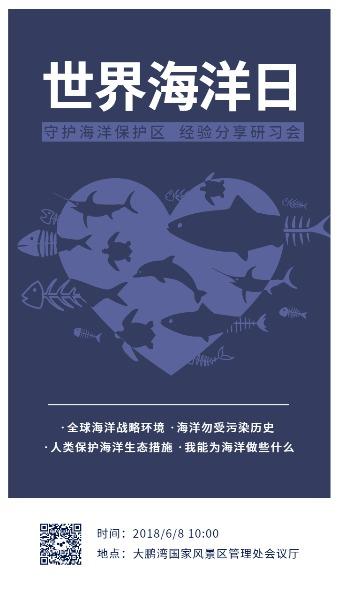 世界海洋日海报设计模板素材