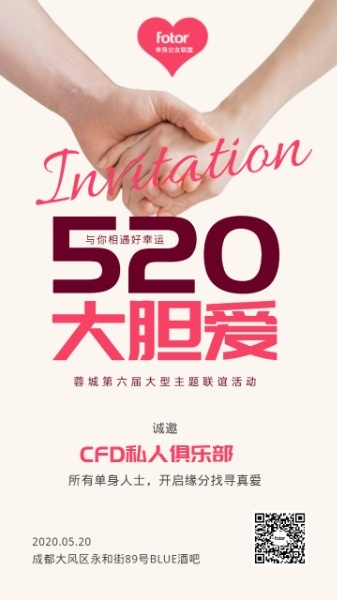 520情人节联谊活动拉手邀请函设计模板素材