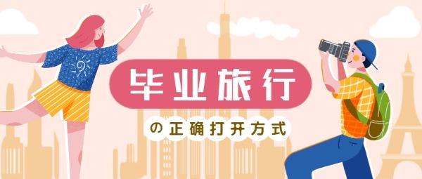 粉色毕业旅行插画公众号封面大图