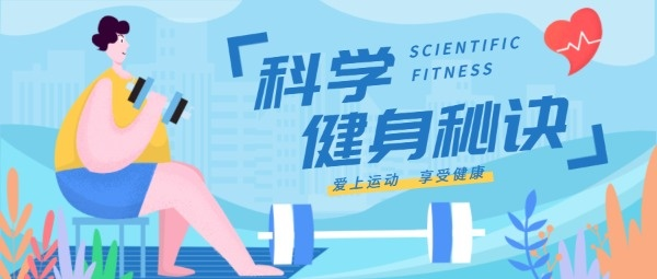 科学健身秘诀公众号封面大图