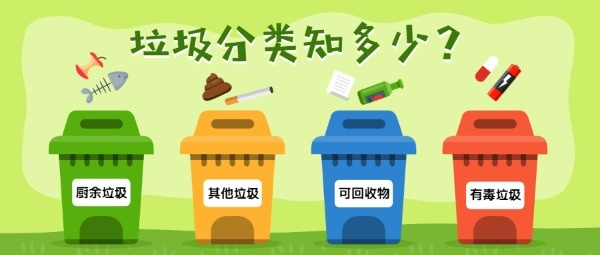 垃圾分类知识公众号封面大图