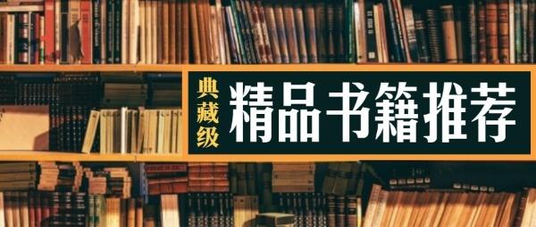 典藏级精品书籍推荐公众号封面大图
