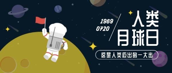 人类月球日公众号封面设计模板素材