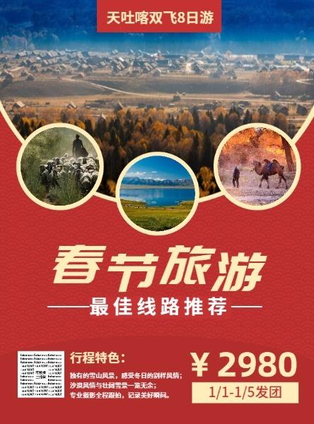 春节旅行社旅行线路DM宣传单设计模板素材