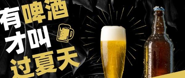 高档啤酒促销黑色公众号封面大图
