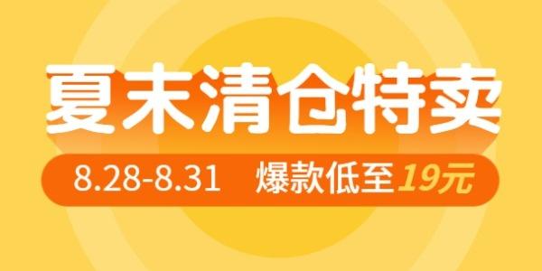 黄色插画夏末清仓特卖淘宝banner