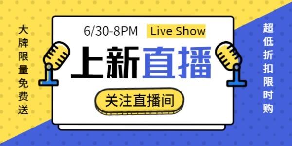 藍色插畫上新直播間淘寶banner設計模板素材