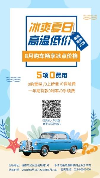 汽車促銷活動海報設計模板素材