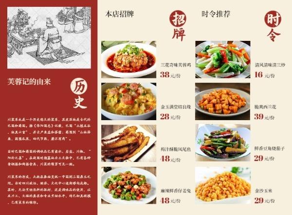 川菜中餐成都味道三折頁設計模板素材