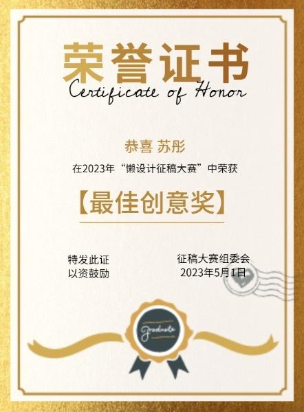 金色插画荣誉证书海报设计模板素材