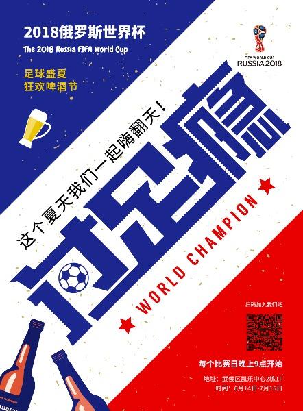 俄罗斯世界杯狂欢啤酒节海报设计模板素材