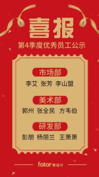 紅色喜慶喜報海報設計模板素材