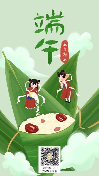 端午节包粽子海报设计模板素材