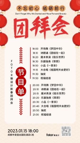 红色中国风新春团拜会海报设计模板素材