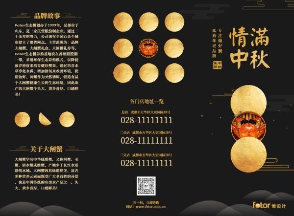 中秋节大闸蟹售卖促销折扣三折页设计模板素材
