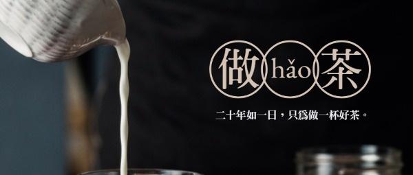 奶茶饮品牛奶茶公众号封面大图