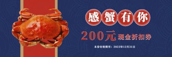 傳統中國風大閘蟹現金折扣券優惠券設計模板素材