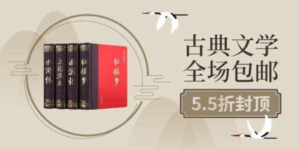 古典文學圖書書籍促銷打折淘寶banner
